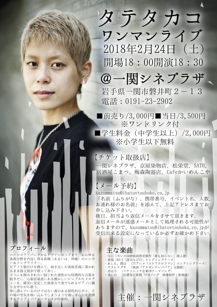 タテタカコ ポスター-01