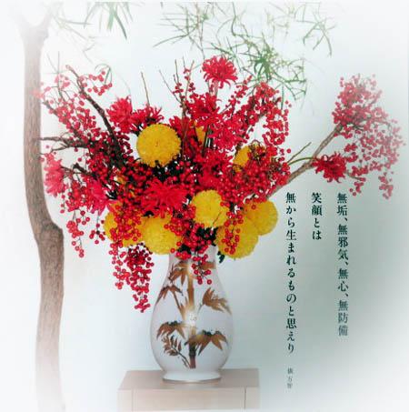 1231花カレンダ-