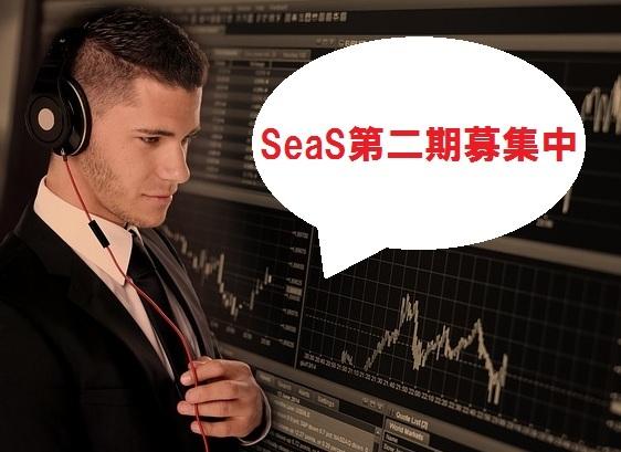 SeaS募集