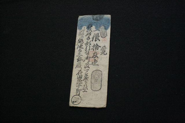 藩札 分銅型印鑑 印相体