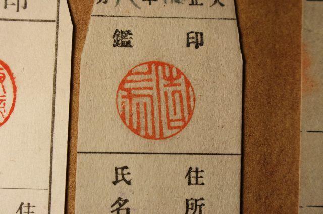 印鑑簿 印相体 手彫り