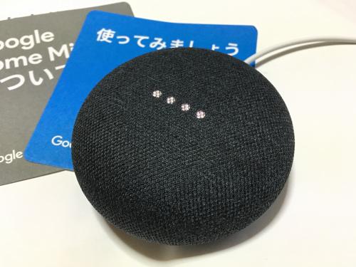 OK Google 連呼!Google Home Mini Chromecastと連携で快適生活-15