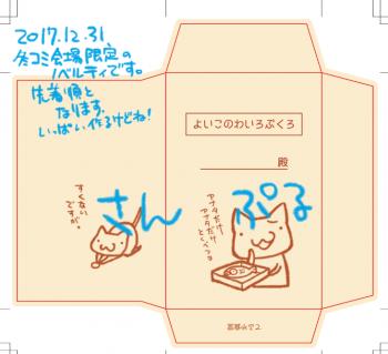2017ぽち袋