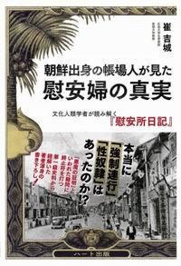『慰安所日記』刊行 崔吉城(200x293)