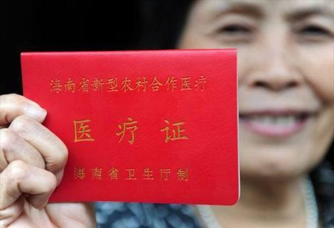 中国の健康保険証(470x321)