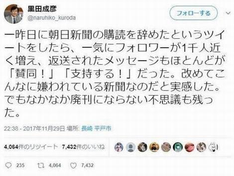 長崎県平戸市長朝日新聞やめた(470x353)