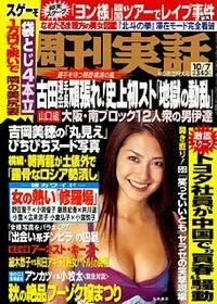 週刊実話_2004年10月7日号(200x280)
