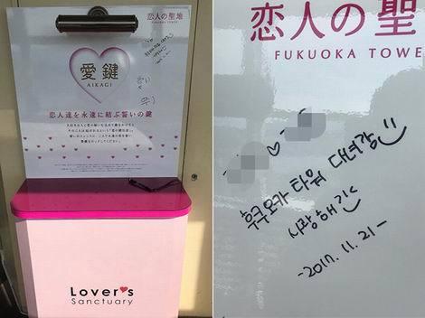 韓国人福岡タワーに落書き(470x352)