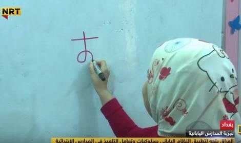 イラクの小学校が日本語教育(470x279)