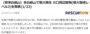 news〔草津白根山〕本白根山で噴火発生 火口周辺警報(噴火警戒レベル3)を発表(123)