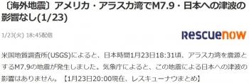 news〔海外地震〕アメリカ・アラスカ湾でM7.9・日本への津波の影響なし(123)