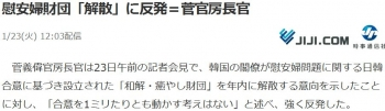 news慰安婦財団「解散」に反発=菅官房長官