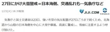 news27日にかけ大雪警戒=日本海側、交通乱れも―気象庁など