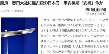 news奈良・春日大社に最古級の日本刀 平安後期「安綱」作か