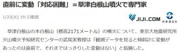 news直前に変動「対応困難」=草津白根山噴火で専門家