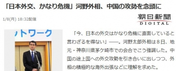 news「日本外交、かなり危機」河野外相、中国の攻勢を念頭に