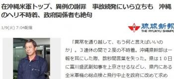 news在沖縄米軍トップ、異例の謝罪 事故続発にいら立ちも 沖縄のヘリ不時着、政府関係者も絶句