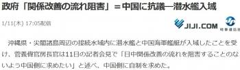 news政府「関係改善の流れ阻害」=中国に抗議―潜水艦入域