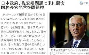news日本政府、慰安婦問題で米に懸念