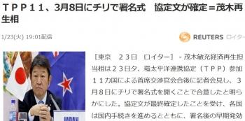newsTPP11、3月8日にチリで署名式 協定文が確定=茂木再生相