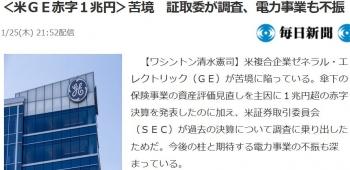 news<米GE赤字1兆円>苦境 証取委が調査、電力事業も不振