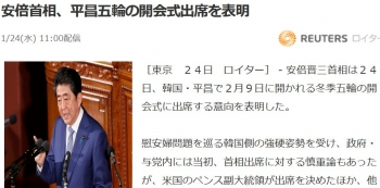 news安倍首相、平昌五輪の開会式出席を表明