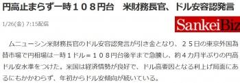 news円高止まらず一時108円台 米財務長官、ドル安容認発言