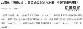 news台湾を「国扱い」、外資企業が次々謝罪 中国で批判受け