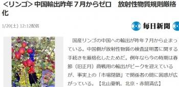 news<リンゴ>中国輸出昨年7月からゼロ 放射性物質規則厳格化