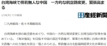 news台湾海峡で傍若無人な中国 一方的な航空路変更、緊張高まる