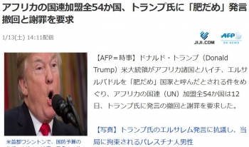 newsアフリカの国連加盟全54か国、トランプ氏に「肥だめ」発言撤回と謝罪を要求