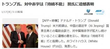 newsトランプ氏、対中赤字は「持続不能」 習氏に遺憾表明