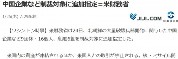 news中国企業など制裁対象に追加指定=米財務省