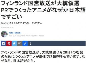 newsフィンランド国営放送が大統領選PRでつくったアニメがなぜか日本語ですごい