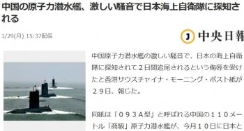 news中国の原子力潜水艦、激しい騒音で日本海上自衛隊に探知される