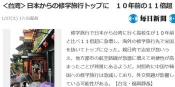news<台湾>日本からの修学旅行トップに 10年前の11倍超