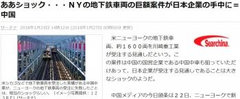 newsああショック・・・NYの地下鉄車両の巨額案件が日本企業の手中に=中国