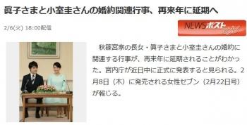 news眞子さまと小室圭さんの婚約関連行事、再来年に延期へ