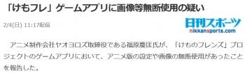 news「けもフレ」ゲームアプリに画像等無断使用の疑い