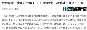 news世界株安 東証、一時1600円超安 終値は1071円安