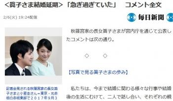 news<眞子さま結婚延期>「急ぎ過ぎていた」 コメント全文