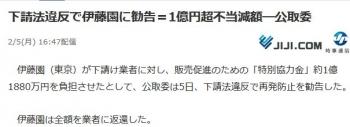 news下請法違反で伊藤園に勧告=1億円超不当減額―公取委