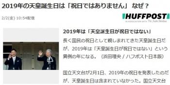 news2019年の天皇誕生日は「祝日ではありません」 なぜ?