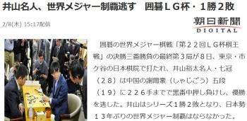 news井山名人、世界メジャー制覇逃す 囲碁LG杯・1勝2敗
