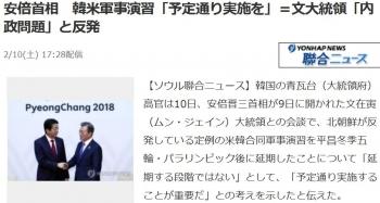 news安倍首相 韓米軍事演習「予定通り実施を」=文大統領「内政問題」と反発