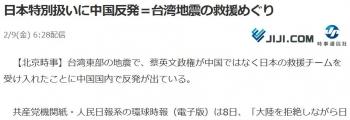 news日本特別扱いに中国反発=台湾地震の救援めぐり