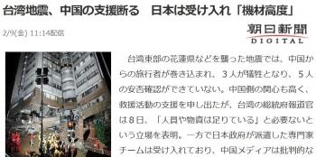 news台湾地震、中国の支援断る 日本は受け入れ「機材高度」
