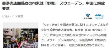 news香港書店関係者の拘束は「野蛮」 スウェーデン、中国に解放要求