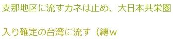ten大日本共栄圏入り確定の台湾