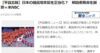 news[平昌五輪]日本の植民地支配を正当化? 解説者発言を謝罪=米NBC